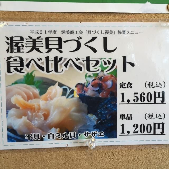 久しぶりに貝がそろいました。「渥美貝づくし食べ比べセット」がメニューに復活です。