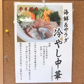 平日限定「海鮮&サラダ 冷やし中華」を始めます。